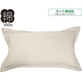 枕カバー セミロングサイズ (Nホテル LMO) ニトリ 『1年保証』 『玄関先迄納品』