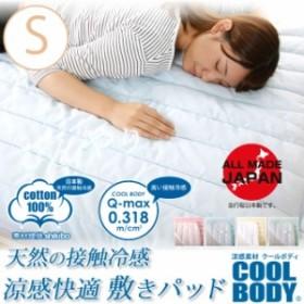 クールボディ 敷きパッド シングル 接触冷感 COOLBODY コットン100% 綿100% 日本製 安心の天然素材で涼感快適