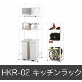 ホームエレクター キッチンラック HKR-02 セット品 幅60cm×奥行45cm×高さ159.5cm HomeERECTA