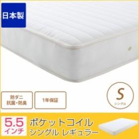 ポケットコイルマットレス シングル 日本製 レギュラー 5.5インチポケットコイル 抗菌防臭・防ダニ綿使用 シングルサイズ