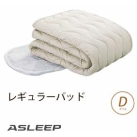 ASLEEP(アスリープ) レギュラーパッド ダブル 日干し・水洗いOK 洗濯ネット付 速乾性