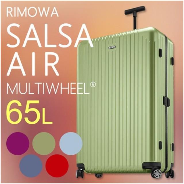 並行輸入品 RIMOWA サルサエアー スーツケース 65L マルチホイール 820.63