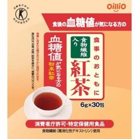 トクホ・特保食事のおともに食物繊維入り紅茶 6g×30包入 1箱 日清オイリオ お茶