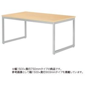 会議テーブル 幅1500mm 奥行750mm ミーティングテーブル シンプル オフィス 会議室 角型テーブル オフィステーブル 作業テーブル 事務所 QB-1575
