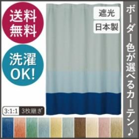 遮光2級 【 カーテン 】 洗える! 日本製 オーダー 幅100×丈260cm以内 Aroma (アロマ) (S) 多色 DESIGN LIFE