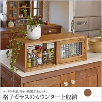 キッチン 収納 カウンター上収納 キッチンカウンター ガラス戸 目隠し レトロ 引き戸 木製 調味料ラック 調味料 棚