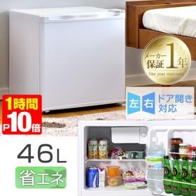 冷蔵庫 一人暮らし 1ドア 新品 小型 46L 新品 コンパクト 小型 左右開き 省エネ ミニ 両扉対応 ミニ冷蔵庫 ホワイト ブラック