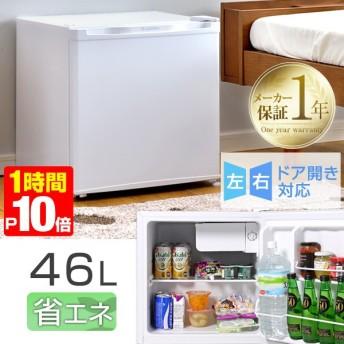 冷蔵庫 45L 小型 1ドア 一人暮らし 両扉 右開き 左開き 省エネ 小型冷蔵庫 ミニ 小さい コンパクト 新生活 製氷 黒 白 おしゃれ 北欧 ホテル 43000060