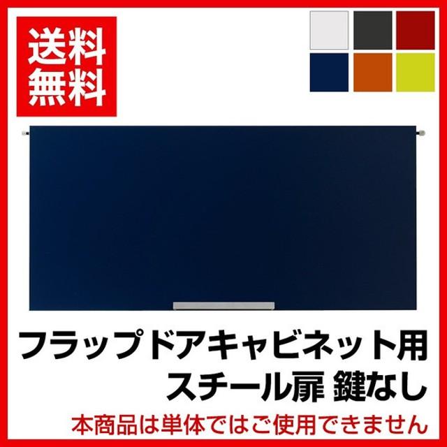 法人様限定 フラップドアキャビネット スチール扉 鍵なし 幅754×奥行35×高さ354mm