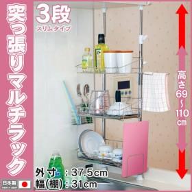 キッチンラック 突っ張りマルチラック スリム 3段 キッチンツール キッチン用品 キッチン収納