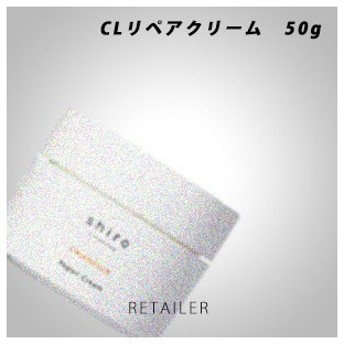 ♪ 50g LAUREL ローレル shiro CLリペアクリーム 50g<フェイスケア・ボディケア><カレンデュラ><しろ・シロ> 【倉庫I】