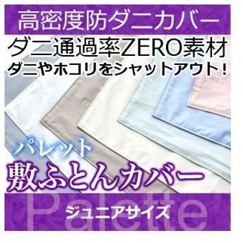 敷布団カバー ジュニア 日本製 高密度カバー パレット 受注生産品