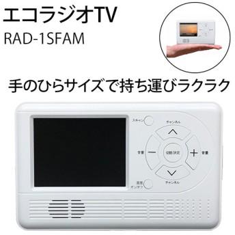 エコラジTV 手回し 充電 手のひら サイズ テレビ 災害時 ワンセグ 充電 スマホ ラジオ AM FM RAD-1SFAM