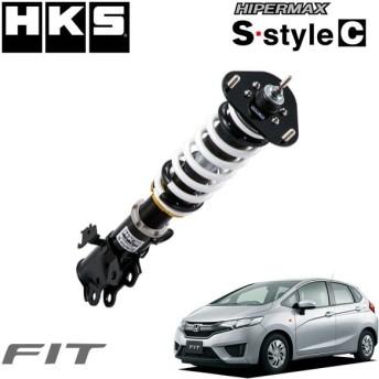[HKS] ハイパーマックス Sスタイル C 車高調  フィット GK5 13/09- L15B 2WD