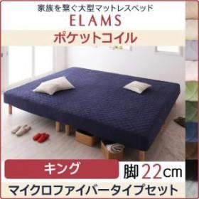 家族を繋ぐ大型マットレスベッド ELAMS エラムス ポケットコイル マイクロファイバータイプセット キング 脚22cm