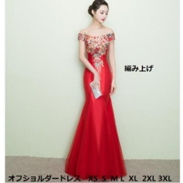 刺繍 マーメイドドレス ロングドレス パーティードレス 大きいサイズ 披露宴 お呼ばれ 二次会 成人式 結婚式 演出会 プリンセス