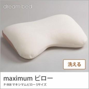 ドリームベッド 洗えるまくら ウォッシャブル枕 P-908 マキシマムピロー Sサイズ ドリームベッド