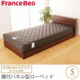 フランスベッド ローベッド PSC-165SC シングル ゼルトスプリングマットレス付 ZT-020 棚付 木製ベッド