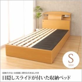 目隠しスライド付き収納ベッド シングルベッド シングルサイズ すのこベッド 木製ベッド チェストベッド シンプル 棚付き