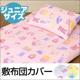 敷き布団カバー 95×195cm ジュニア オズガール 綿100% 敷きカバー 敷カバー 日本製 おしゃれ