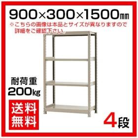 本体 スチールラック 軽中量 200kg-単体 4段/幅900×奥行300×高さ1500mm/KT-KRS-093015-S4