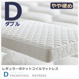 マットレス レギュラーポケットコイルマットレス ダブル スプリングマットレス(D)