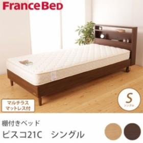 フランスベッド 棚付きベッド ピスコ21C シングル 木製キャスター付 マルチラスマットレス付 XA-241 コンパクトベッド