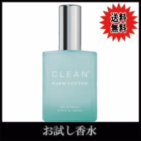 クリーン ウォームコットン オードパルファム 1ml 香水 レディース メンズ アトマイザー ミニ ミニボトル 送料無料