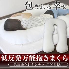 低反発 抱き枕 抱きまくら ピロー ロング ###低反発抱き枕HK519☆###