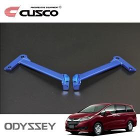 [CUSCO] クスコ パワーブレース フロントサイド オデッセイ RC2 2013年11月〜 K24W 2.4 4WD