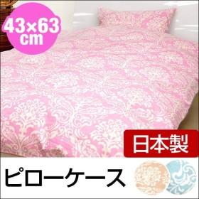 枕カバー おしゃれ 43x63cm 綿100% ピローケース カバー まくらカバー ダマスク柄 北欧 綿 日本製