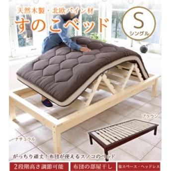 天然木製すのこベッド シングル 北欧パイン材 ヘッドレスベッドフレームのみ 木製ベッド 高さ2段階調節