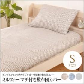 敷布団カバー シングルロング 105×215cm シングルサイズ 綿100% 敷き布団カバー 抗菌防臭加工 ブラウン ブルー