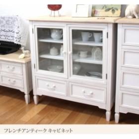 フレンチアンティーク キャビネット アンティーク調 チェスト 食器棚 キッチンボード キッチン収納 引き出し リビング収納