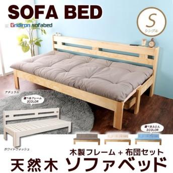 9/16〜21限定プレミアム会員5%OFF★ 木製伸長式すのこベッド専用ふとんセット シングル 伸長式ソファベッド 2way天然木すのこベッド