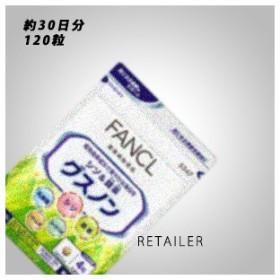 ♪ 120粒 FANCL ファンケル シソ&甜茶 グスノン 約30日分<健康食品><サプリメント>