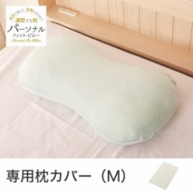 枕カバー パーソナルフィットピローM専用 グリーン 快眠セラピストシリーズ 身長で選んで、姿勢に合わせて調整する枕 枕カバー