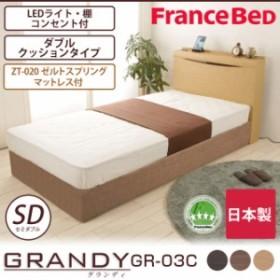 フランスベッド グランディ マットレス付 棚付 一口コンセント付 照明付 LEDライト セミダブルベッド