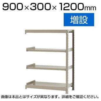 追加/増設用 スチールラック KT-R-093012-C / 軽中量-150kg-増設 幅900×奥行300×高さ1200mm-4段