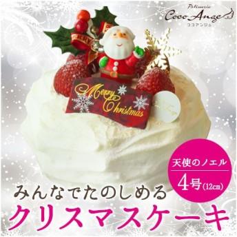 【六本木店頭受取のみ】限定50個!手作りのクリスマスケーキ2018 天使のノエル(4号 直径12cm 2〜4名)【ココアンジュ】