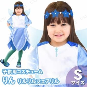 子ども用リン S 仮装 衣装 コスプレ ハロウィン 子供 キッズ コスチューム アニメ 女の子 サンリオ こども パーティーグッズ キャラクタ