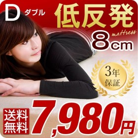 低反発 マットレス 低反発マットレス ダブル 低反発マット 厚さ8cm 8cm ベッドマット 体圧分散