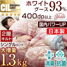 羽毛布団 羽毛ふとん シングル 掛け布団 日本製 ホワイトグースダウン93% 増量1.3kg 二層キルト 400dp以上 羽毛掛け布団
