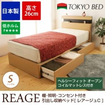 東京ベッド レアージュC 引き出し付き+ヘルシーフィット オープンコイルマットレス付 シングル 浅型 高さ26cm