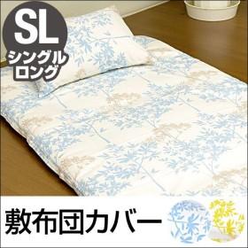 【送料無料】 敷布団カバー シングル ジラフ 105x215cm
