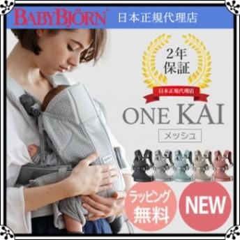 【ベビービョルン日本正規販売店2年保証】【最新モデル】ベビービョルン 抱っこ紐 ベビーキャリア ONE KAI Air(ワン カイ エアー)メ