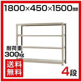 本体 スチールラック 中量 300kg-単体 4段/幅1800×奥行450×高さ1500mm/KT-KRM-184515-S4