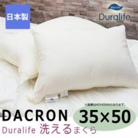 枕 洗えるまくら ピロー 35×50cm ダクロン デュラライフ枕  300g 日本製 国産 スモールサイズ 女性 キッズ向け