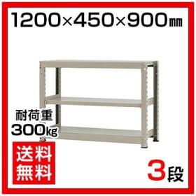 本体 スチールラック 中量 300kg-単体 3段/幅1200×奥行450×高さ900mm/KT-KRM-124509-S3