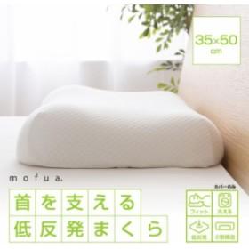 まくら mofua 首を支える 低反発まくら 35×50cm 低反発 2層構造 カバー洗濯OK ピロー 高さ選択 フィット感